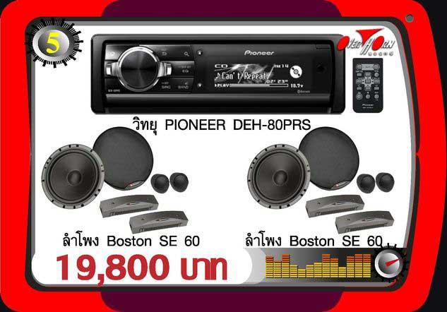 http://www.overhornsound-ratchaphruek.com/Page_image/Promotion/Hi_Power/2-5.jpg
