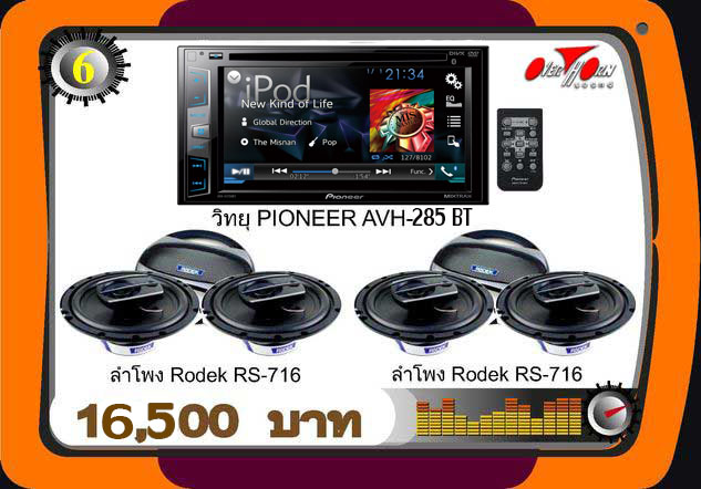 http://www.overhornsound-ratchaphruek.com/Page_image/Promotion/Hi_Power/2-6.jpg