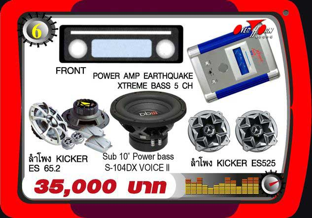 http://www.overhornsound-ratchaphruek.com/Page_image/Promotion/Power_Amp/4-6.jpg