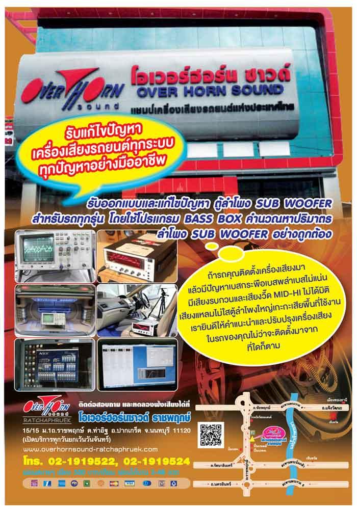 http://www.overhornsound-ratchaphruek.com/photo/7.jpg